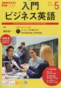 NHK ラジオ 入門ビジネス英語 2019年 05月号 [雑誌]