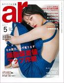 ar (アール) 2019年 05月号 [雑誌]