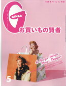 GINZA (ギンザ) 2019年 05月号 [雑誌]