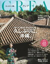CREA (クレア) 2019年 05月号 [雑誌]
