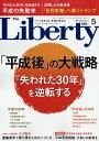 The Liberty (ザ・リバティ) 2019年 05月号 [雑誌]
