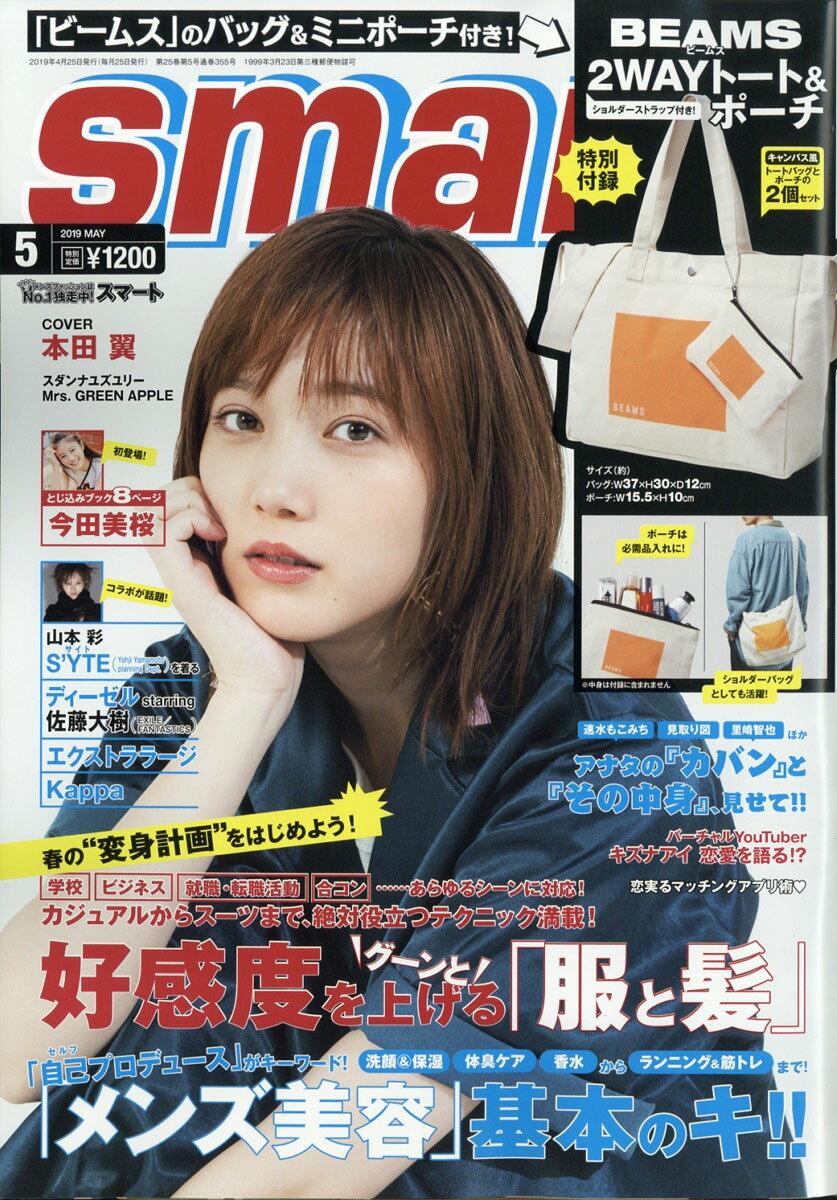 smart (スマート) 2019年 05月号 [雑誌]
