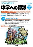 中学への算数 2019年 05月号 [雑誌]