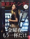 東京カレンダー 2019年 05月号 [雑誌]