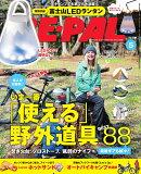 BE-PAL (ビーパル) 2019年 05月号 [雑誌]
