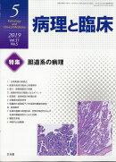 病理と臨床 2019年 05月号 [雑誌]