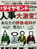 週刊ダイヤモンド 2019年 5/11 号 [雑誌] (人事大激変! あなたの評価・ 給料が危ない)