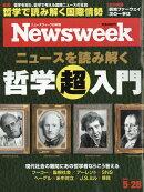 Newsweek (ニューズウィーク日本版) 2019年 5/28号 [雑誌]