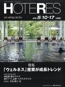 週刊 HOTERES (ホテレス) 2019年 5/17号 [雑誌]