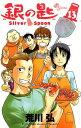 銀の匙(13) Silver Spoon (少年サンデーコミックス) [ 荒川弘 ]