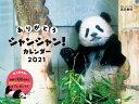 高氏貴博ありがとうシャンシャン!カレンダー(2021) ([カレンダー])