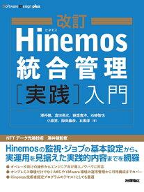 改訂Hinemos統合管理[実践]入門 [ 澤井健、倉田晃次 ]