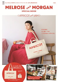 MELROSE AND MORGAN SPECIAL BOOK〈APRICOT AND JAM〉