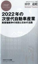 2022年の次世代自動車産業