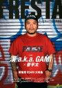 FRESTA ヒップホップだけの音楽誌 漢a.k.a.GAMI[新宿発9SARI大特集] (コアムックシリーズ)