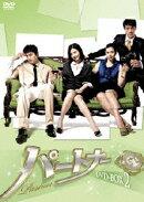 パートナー DVD-BOX2