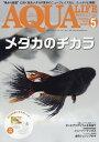 月刊 AQUA LIFE (アクアライフ) 2019年 05月号 [雑誌]