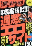 裏モノJAPAN (ジャパン) 別冊 中毒者続出!過激エロサイト 2019年 05月号 [雑誌]