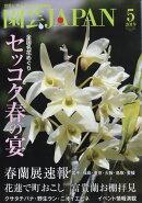 園芸JAPAN (ジャパン) 2019年 05月号 [雑誌]