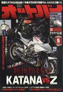 オートバイ 2019年 05月号 [雑誌]