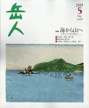 岳人 2019年 05月号 [雑誌]