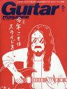 Guitar magazine (ギター・マガジン) 2019年 05月号 [雑誌]