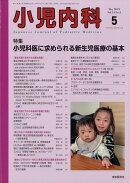 小児内科 2019年 05月号 [雑誌]
