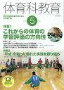 体育科教育 2019年 05月号 [雑誌]