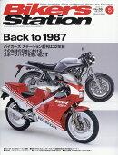 Bikers Station (バイカーズステーション) 2019年 05月号 [雑誌]