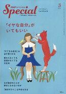 PHP (ピーエイチピー) スペシャル 2019年 05月号 [雑誌]
