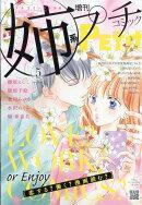 姉系Petit Comic (プチコミック) 2019年 05月号 [雑誌]