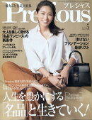 Precious (プレシャス) 2019年 05月号 [雑誌]