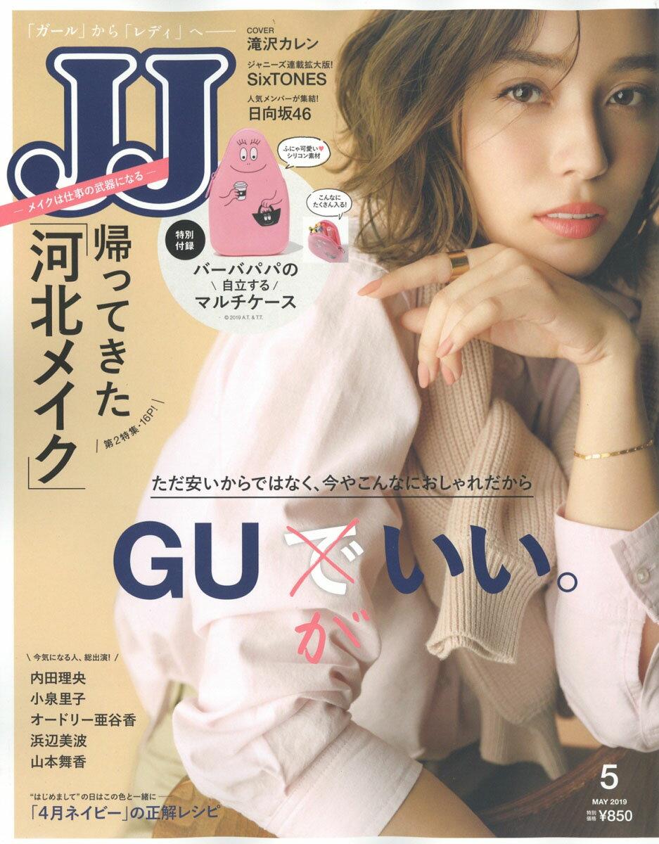 JJ (ジェイジェイ) 2019年 05月号 [雑誌]