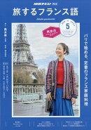 旅するフランス語 2019年 05月号 [雑誌]