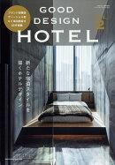 商店建築増刊 GOOD DESIGN HOTEL (グッドデザインホテル)vol.2 2019年 05月号 [雑誌]