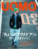 uomo (ウオモ) 2019年 05月号 [雑誌]