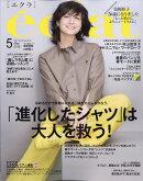 eclat (エクラ) 2019年 05月号 [雑誌]