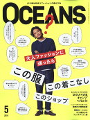 OCEANS (オーシャンズ) 2019年 05月号 [雑誌]