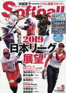 SOFT BALL MAGAZINE (ソフトボールマガジン) 2019年 05月号 [雑誌]