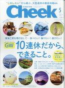 Cheek (チーク) 2019年 05月号 [雑誌]