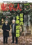 東京人 2019年 05月号 [雑誌]