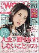 日経WOMAN (ウーマン) ミニサイズ版 2019年 05月号 [雑誌]