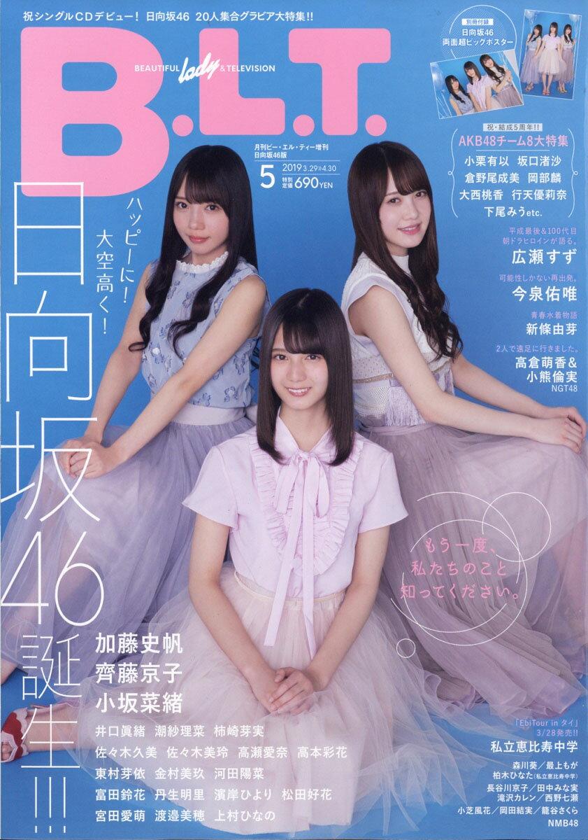 B.L.T. 増刊 日向坂46版 2019年 05月号 [雑誌]