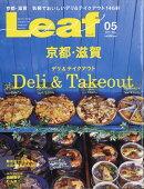 Leaf (リーフ) 2019年 05月号 [雑誌]