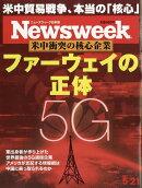 Newsweek (ニューズウィーク日本版) 2019年 5/21号 [雑誌]