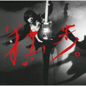 宮本、独歩。(初回限定2019ライブベスト盤 2CD+DVD) [ 宮本浩次 ]