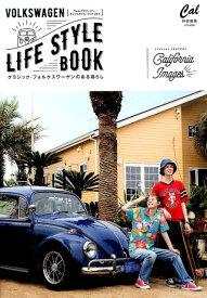 フォルクスワーゲン・ライフスタイル・ブック Vol.6 (ATMムック)