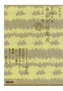 【POD】日本文学色彩用語集成 上代一編