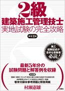 2級建築施工管理技士実地試験の完全攻略第13版