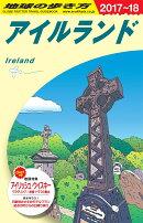A05 地球の歩き方 アイルランド 2017〜2018